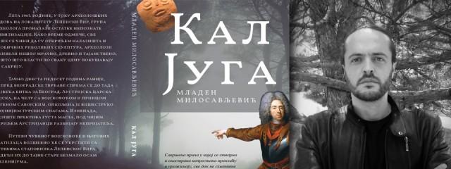 """Promocija romana """"Kal juga"""" Mladena Milosavljevića"""